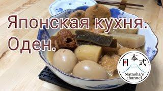 """Японская кухня. Как приготовить Оден- """"зимнее"""" японское блюдо."""