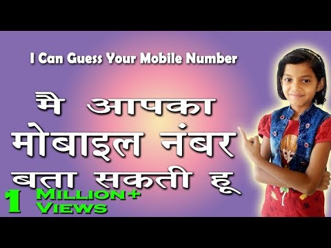 I Can Guess Your Mobile Number | Paheliyan in Hindi | Brain Teasers | Hindi Riddles | Esha Spark