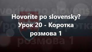 Словацька мова: Урок 20 - Коротка розмова 1