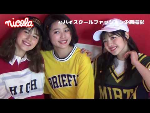 【ニコラモデルオーディション★スペシャル動画】ニコモのお仕事密着