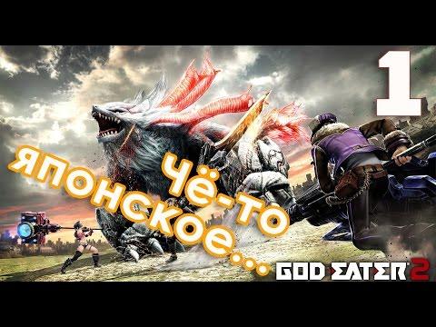 God Eater 2 Rage Burst Прохождение на русском #1 ► ОПЯТЬ ЯПОНЦЫ ВЫКИНУЛИ!