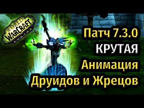 Патч 7.3.0! НОВАЯ Анимация Рестор Друидов и Жрецов!
