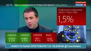 Криптовалюта и Блокчейн в России интервью с основателем WavesPlatform