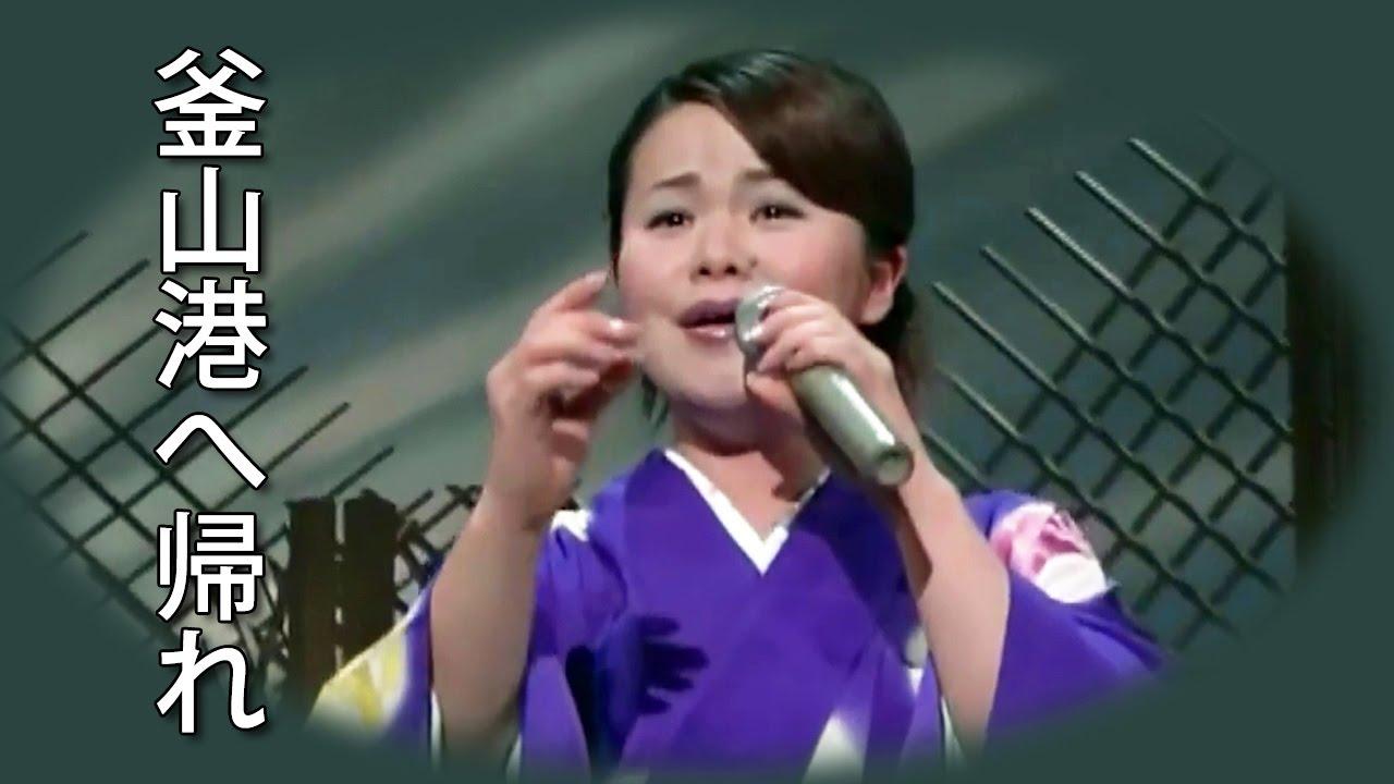 釜山港へ帰れ】 島津亜矢 - YouT...