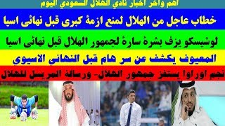اخبار الهلال  خطاب عاجل من الهلال ونجم اوراوا يستفذ جمهور الهلال والمعيوف يكشف عن سر مهم