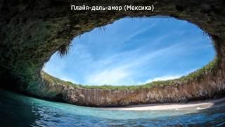самые красивые экзотические пляжи мира .(самые красивые экзотические пляжи мира . канал http://www.youtube.com/channel/UCNxrVfYKwOwuHb-xQkkYaAQ., 2015-06-21T11:05:59.000Z)