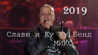 МИКС - Слави Трифонов и Ку Ку Бенд 2019г.