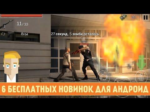 Игры для android с