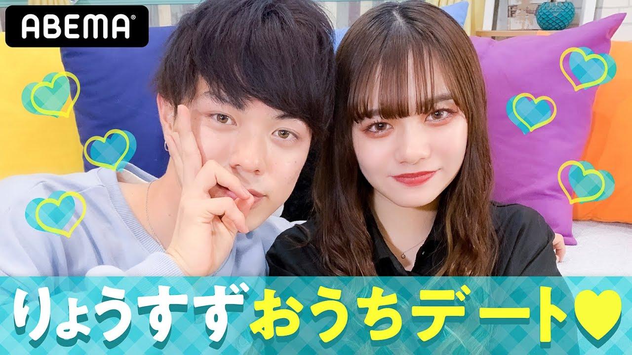 """りょうすず💘初おうちデート】彼氏が""""愛してるゲーム""""ガチ弱でした ..."""
