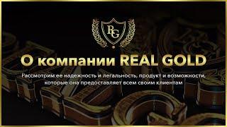 О компании Real Gold