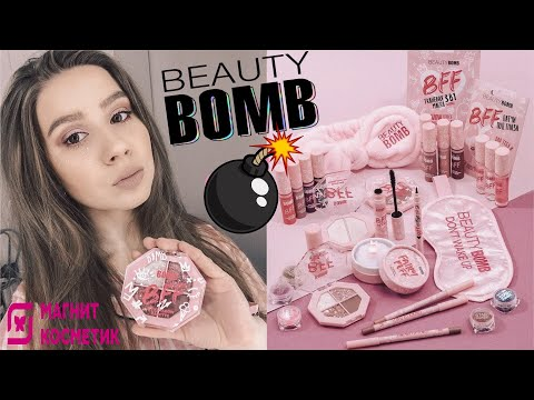 BEAUTY BOMB BEST FRIENDS FOREVER/ МАГНИТ КОСМЕТИК/ БЬЮТИ БОМБ