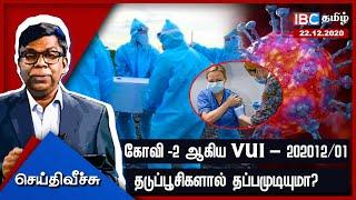 Seithi Veech 22-12-2020 IBC Tamil Tv