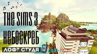The Sims 3↾Небоскреб↾Лофт студия(Ссылка на скачивание: https://vk.com/doc65446566_437234407 На самом деле этот небоскреб не готовый проект, это его маленькая..., 2016-01-26T21:16:42.000Z)