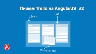 Angular - Пишем Trello - #2 - Делаем добавление и удаление списков