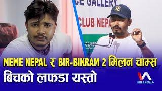 Bir Bikram 2 का Milan Chams र Meme Nepal का Pranesh बिच लफडाको वास्तविकता | Press Meet मै चर्काचर्की