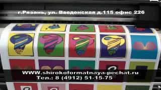 Печать на Холсте.mp4(В данном видеоролике наглядно представлен процесс интерьерной печати на холсте с помощью плоттера. Качест..., 2012-12-08T10:48:54.000Z)