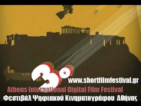 The 3rd Athens International Digital Film Festival- AIDFF 2013 (part1)