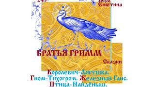 БРАТЬЯ ГРИММ, Сказки: Королевич-лягушка, Гном-тихогром, Железный Ганс, Птица-найденыш