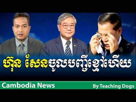 Cambodia Hot News WKR World Khmer Radio Evening Saturday 09/16/2017