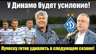 Что готовит Луческу в следующем сезоне Трансферы Динамо 2021