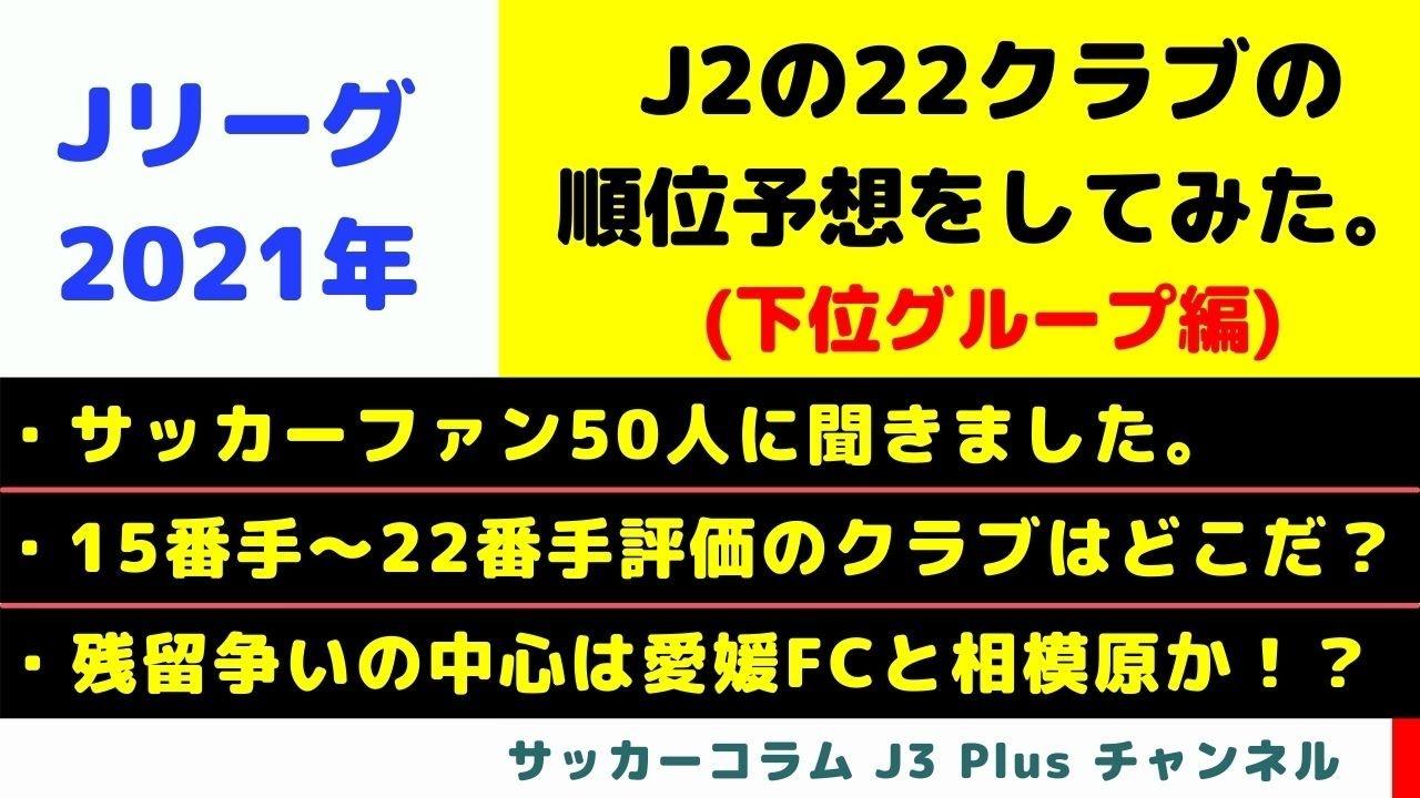予想 j2 2021 順位