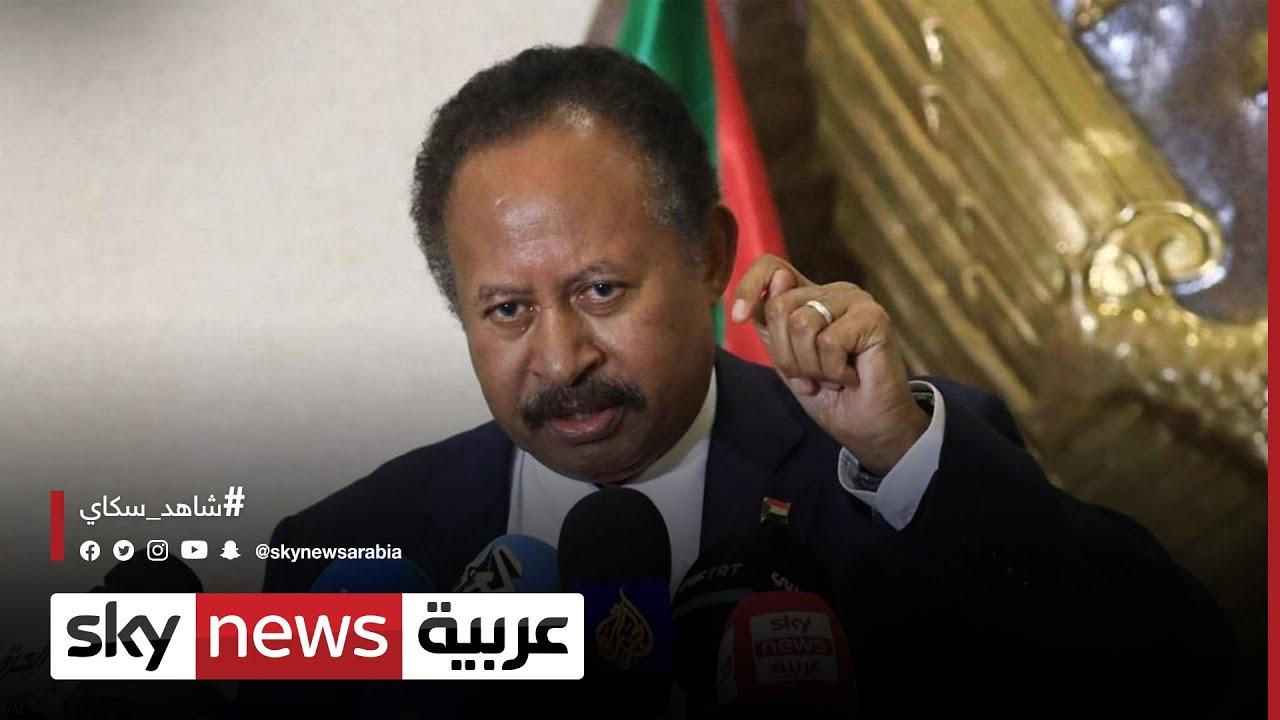 السودان.. مبادرة حمدوك تدعو لإصلاح القطاع الأمني وتوحيد الجيش  - نشر قبل 2 ساعة