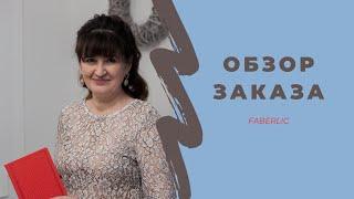 ОБЗОР заказа Фаберлик 8 каталога Краска и маски для волос Тональный крем