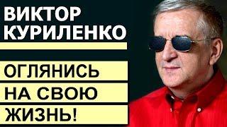 Виктор Куриленко - Оглянись на свою жизнь! │Проповеди христианские