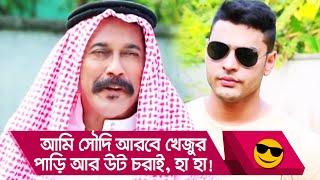 আমি সৌদি আরবে খেজুর পাড়ি আর উট চড়াই, হা হা! হাসুন আর দেখুন - Funny Video - Boishakhi TV Comedy.