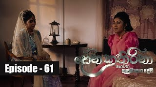 Dona Katharina | Episode 61 17th September 2018 Thumbnail