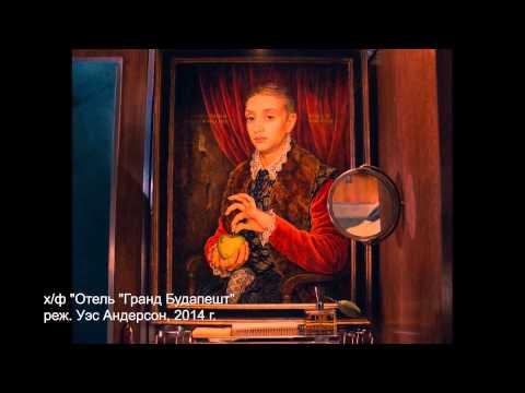 """The Grand Budapest Hotel 2014 Full""""Movie,из YouTube · С высокой четкостью · Длительность: 1 час18 мин35 с  · Просмотров: 28 · отправлено: 05.04.2017 · кем отправлено: samudra"""