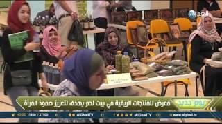 يوم جديد  المرأة الفلسطينية تعزز صمودها بمعرض للمنتجات الريفية في بيت لحم