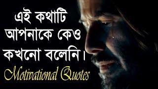 এটা শুনুন জীবন বদলে যাবে || best motivational quotes in bangla || Motivational Video in bangla