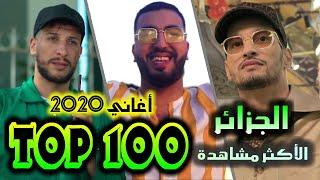 أفضل 100 أغنية جزائرية عام 2020 الأكثر مشاهدة | TOP 100 Most Viewed Algerian Songs Published in 2020