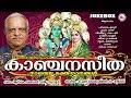 എത്രകേട്ടാലുംമതിവരാത്തരാമായണമാസഗാനങ്ങൾ Kanjanaseetha Hindu Devotional Songs Malayalam Mp3