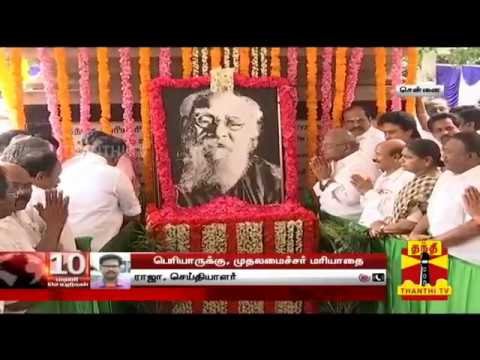 #Periyar #EdappadiPalanisamy #OPanneerselvam  பெரியாரின் 141-வது பிறந்த நாளையொட்டி, பெரியார்  சிலைக்கு மாலை அணிவித்து முதலமைச்சர் & துணை-முதலமைச்சர் மரியாதை செலுத்தினார்.  Uploaded on 17/09/2019 :   Thanthi TV is a News Channel in Tamil Language, based in Chennai, catering to Tamil community spread around the world.  We are available on all DTH platforms in Indian Region. Our official web site is http://www.thanthitv.com/ and available as mobile applications in Play store and i Store.   The brand Thanthi has a rich tradition in Tamil community. Dina Thanthi is a reputed daily Tamil newspaper in Tamil society. Founded by S. P. Adithanar, a lawyer trained in Britain and practiced in Singapore, with its first edition from Madurai in 1942.  So catch all the live action @ Thanthi TV and write your views to feedback@dttv.in.  Catch us LIVE @ http://www.thanthitv.com/ Follow us on - Facebook @ https://www.facebook.com/ThanthiTV Follow us on - Twitter @ https://twitter.com/thanthitv