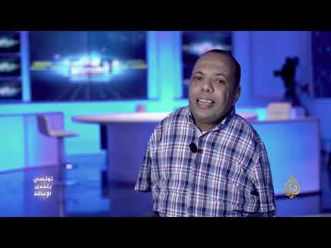 تونسي يتحدى الإعاقة لتحقيق أحلامه  - نشر قبل 3 ساعة