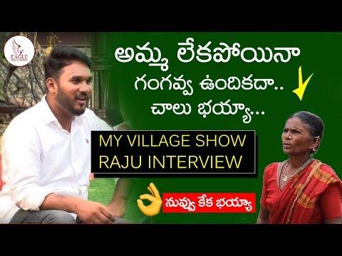మై విలేజ్ షో రాజు తో బాత్కాని   My Village Show Raju About his Personal Life. MVS. Eagle Media Works
