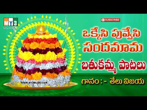 Okkesi Puveysi Sandamama - Bangaru Bathukamma - Bathukamma Audio Songs - Bathukamma celebrations