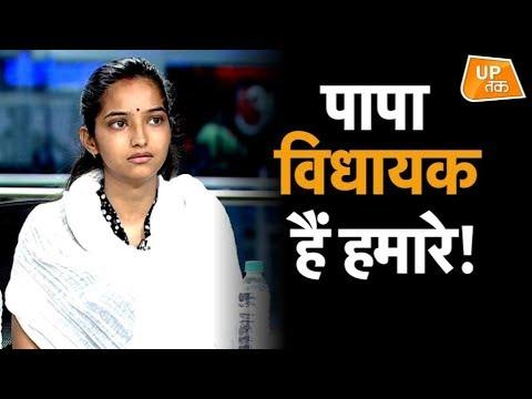 UP Tak पर अपने विधायक पिता की बेटी ने पोल खोल कर रख दी ! EXCLUSIVE