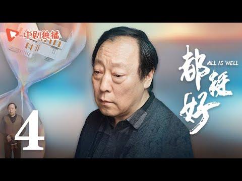 都挺好 04(姚晨、倪大红、郭京飞、高露 领衔主演)