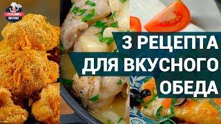 Что можно приготовить на обед вкусного? | 3 варианта для вкусного и сытного обеда