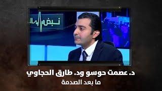 د. عصمت حوسو ود. طارق الحجاوي - ما بعد الصدمة