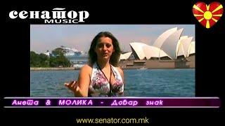 Aneta i grupa Molika - Dobar znak (Video) - Senator Music Bitola