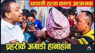 धापासी हत्या काण्डले लियो यस्तो रुप, प्रहरीकै अगाडी हानाहान | Dhapasi Hatya Kanda | Intro Nepal
