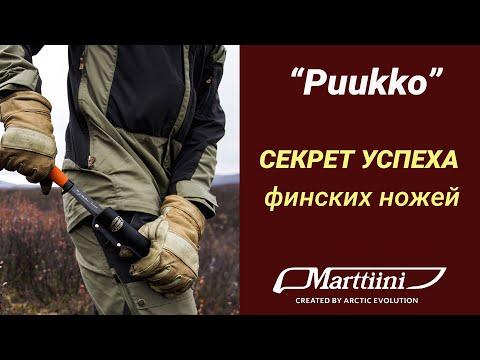 Marttiini - секрет успеха финских ножей. Подборка лучших моделей для туризма, охоты и рыбалки