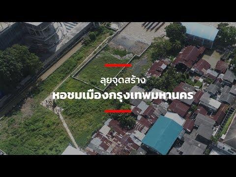 THE STANDARD - NEWS - ลุยจุดสร้าง 'หอชมเมืองกรุงเทพมหานคร'