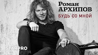Роман Архипов Будь со мной