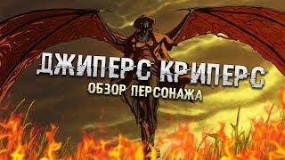 Джиперс Криперс - Обзор персонажа