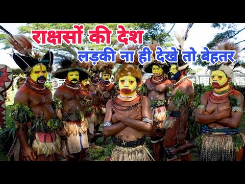 दुनिया के सबसे खतरनाक देश Papua New Guinea | Papua New Guinea Facts
